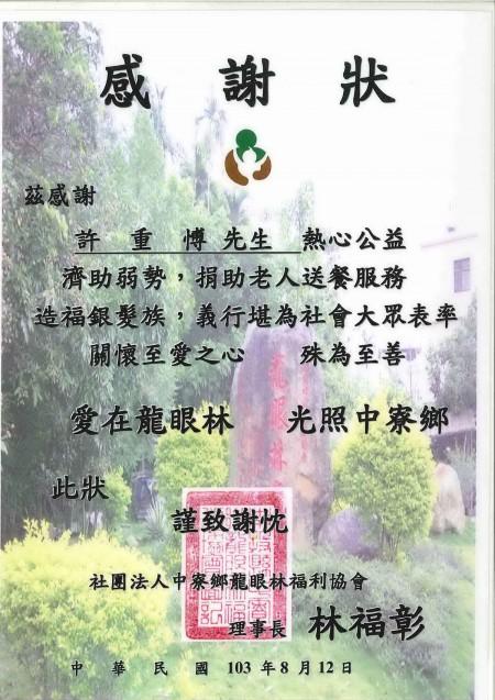 From Long-Yan-Lin Welfare Association
