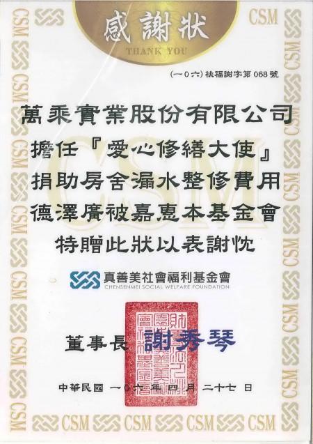 จากมูลนิธิสวัสดิการสังคม Chensenmei