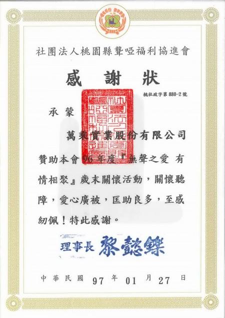 จาก Taoyuan Welfare Association of The Deaf