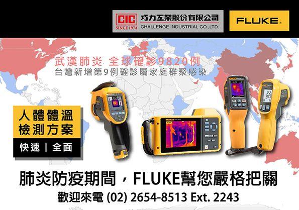 Fluke 熱影像儀測溫儀