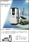 【型錄】AEVQC 系列一機雙槍電動汽車快速充電機 (60/120 kW)
