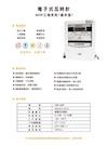 新版電表型錄 — 三相基本型 BAW-3 / BAW-4