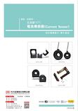 電流傳感器型錄(中文)