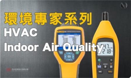 福祿克 FLUKE 環境專家系列 - 室內空氣品質檢測/暖通空調工具
