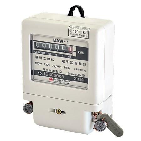 電子式電力量計