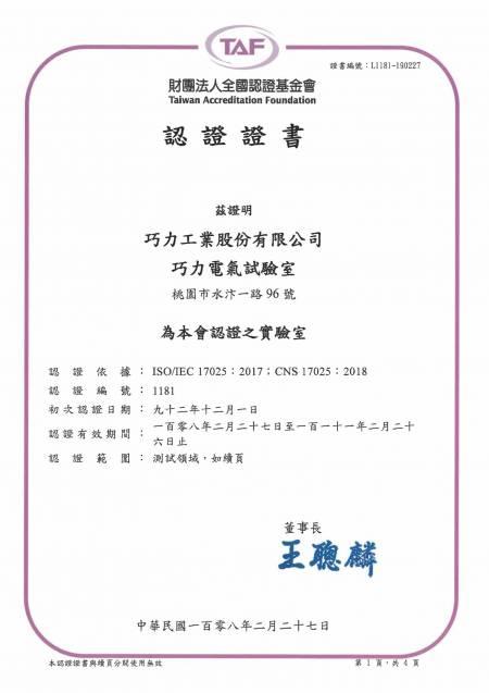 巧力電氣試驗室獲財團法人全國認證基金會 (TAF) 認證 - Page 1