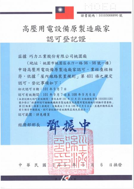 Manufacturer Certificate (CIC's Taoyuan factory) for Current Transformers, Potential Transformers, and Distribution Transformers - Page 1