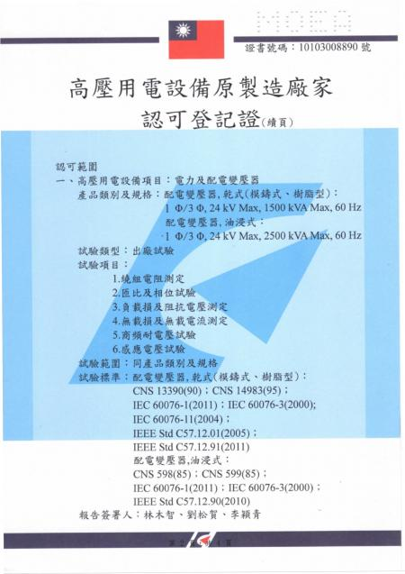 Manufacturer Certificate (CIC's Taoyuan factory) for Current Transformers, Potential Transformers, and Distribution Transformers - Page 2