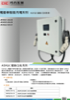 Electric Vehicle DC Quick Charger【Wall-Mount/Stand】【1 or 2 guns】(Product Brochure)