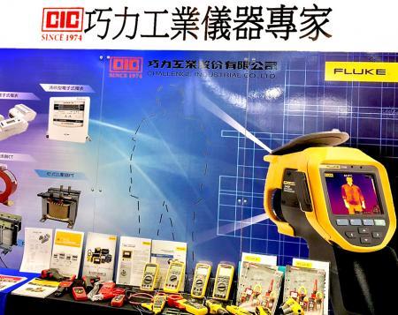 CIC 巧力工業公司參展 - 2018 年台灣國際智慧能源週