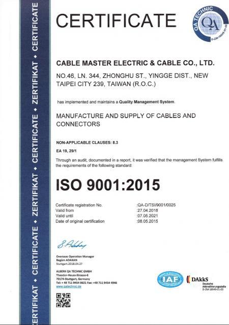 ISO 9001, 2018-2021 品質管理系統 - 英文