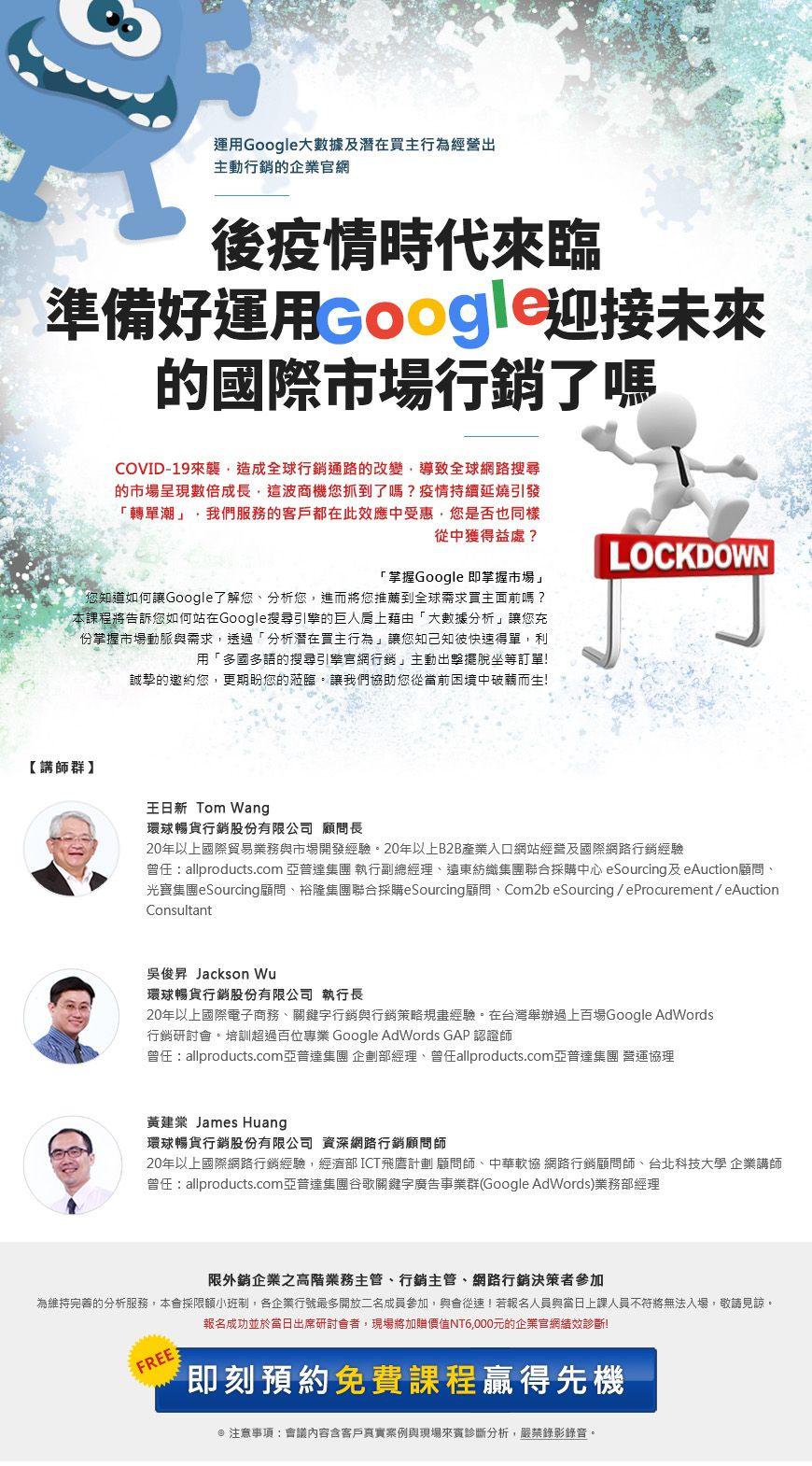 國際行銷研討會