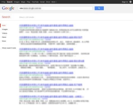 改版前Google 只有收录1,110 笔资料(只有中文资料)