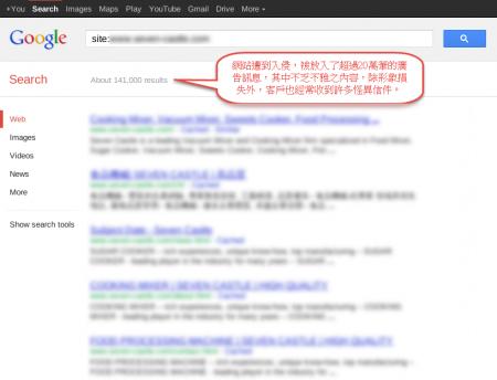 改版前 Google 只有收錄 ?? 筆資料 (網站遭到入侵)