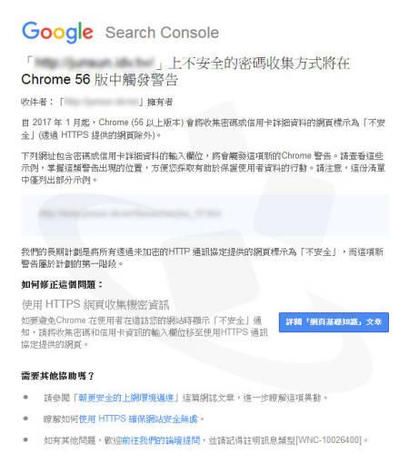 Google通知網站管理員,網站將會有不安全的標示