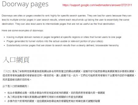 使用Doorway Page的企業網站將會受到嚴厲懲罰