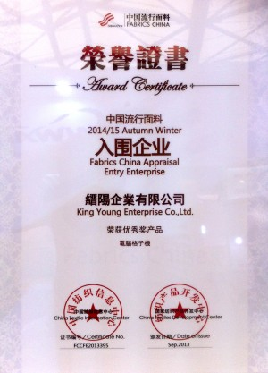 Glory Certificate - China Fabrics - Computer lattice machine - Excellence Award