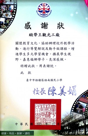 "King Young assistance ""Wu Nan Elementary School"" in business travel industry"