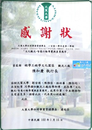 """किंग यंग प्रायोजक """"दा-ये विश्वविद्यालय (डीवाययू)"""" गतिविधियां"""