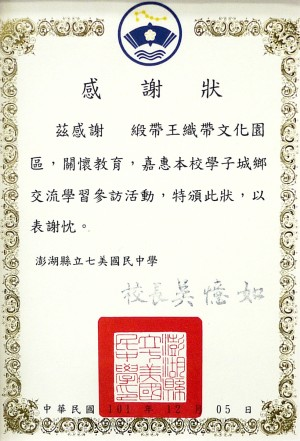"King Young assistance ""Cimei Elementary School, Penghu County"" for industrial enterprises visit"