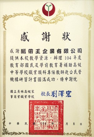 "King Young assistance ""National Yuanlin Home-Economics and Commercial Vocational Senior High School"" for industrial enterprises visit"