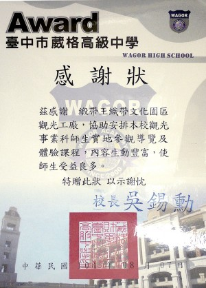 "King Young assistance ""Wagor High School"" for industrial enterprises visit"