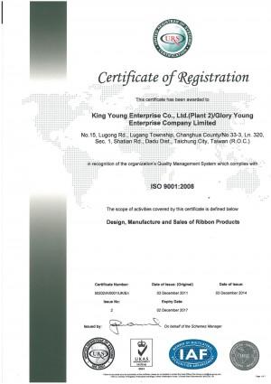 आईएसओ 9001: 2008