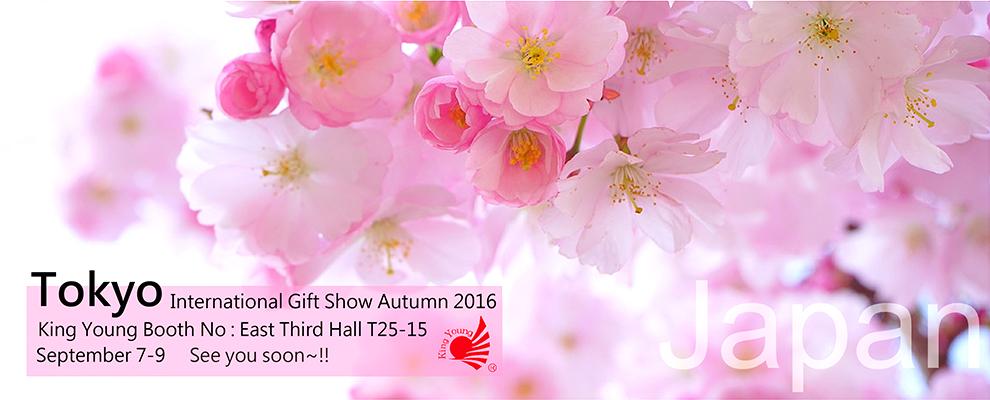 A 82. Tokiói Nemzetközi Ajándékcsúcs 2016 őszén