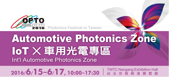 2016 OPTO Taiwan Automotive Photonics Zone