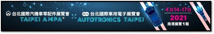2021 台北國際車用電子展