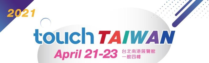 2021 智慧顯示展覽會