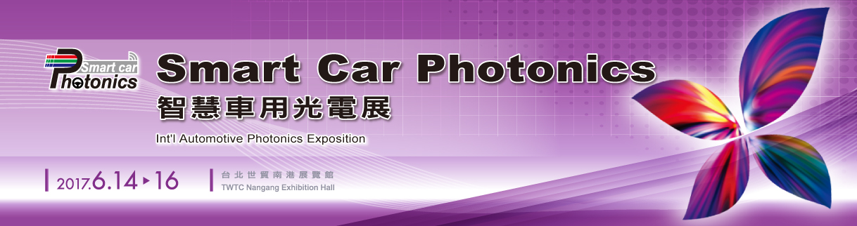 2017 OPTO Taiwán Smart Car photonics