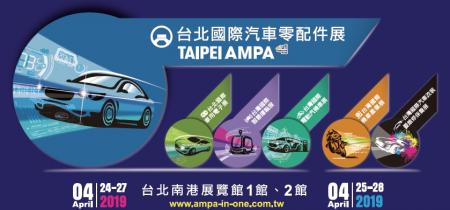 2019 TAIPEI AMPA Taipei International Auto Parts and Accessories Exhibition 2011.04.25〜2019.04.28