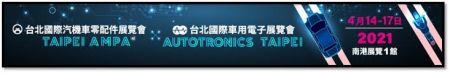 2021 TAIPEI AMPA 台北国际汽车零配件展2021.04.14~2021.04.17 摊位:I0608 (I区)