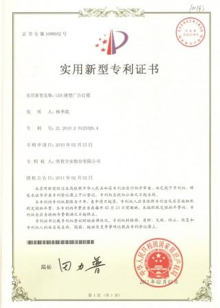 Gebrauchsmuster-Patent-LED Slim Lighting Board (China) 2010 2 0125326.4