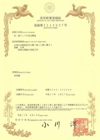 Gebrauchsmuster Patent-Ampel Innovative Struktur (Japan) Nr. 3112027