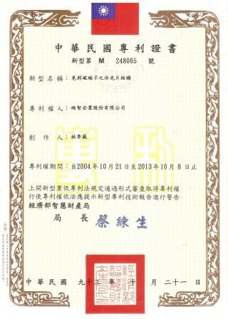 新型专利-免刺破端子的冷光片结构: No# 248065