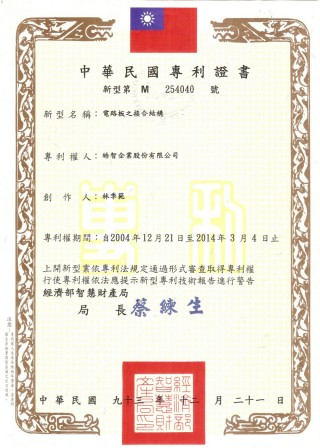 Gebrauchsmuster-Patent-Struktur der PCB-Kombination Nr. 254040