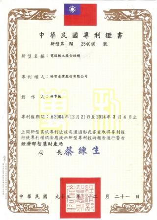 新型专利-电路板之结合结构: No# 254040