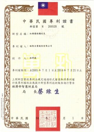 新型专利-红绿灯结构改良: No# 269528