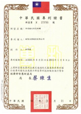 TW Patent: No# 273795