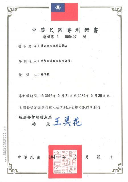 Erfindungspatent-Warmwalzverfahren von LGF Nr. 500497