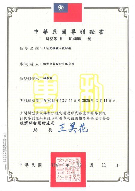 新型專利-自發光按鍵面板結構 No#514095