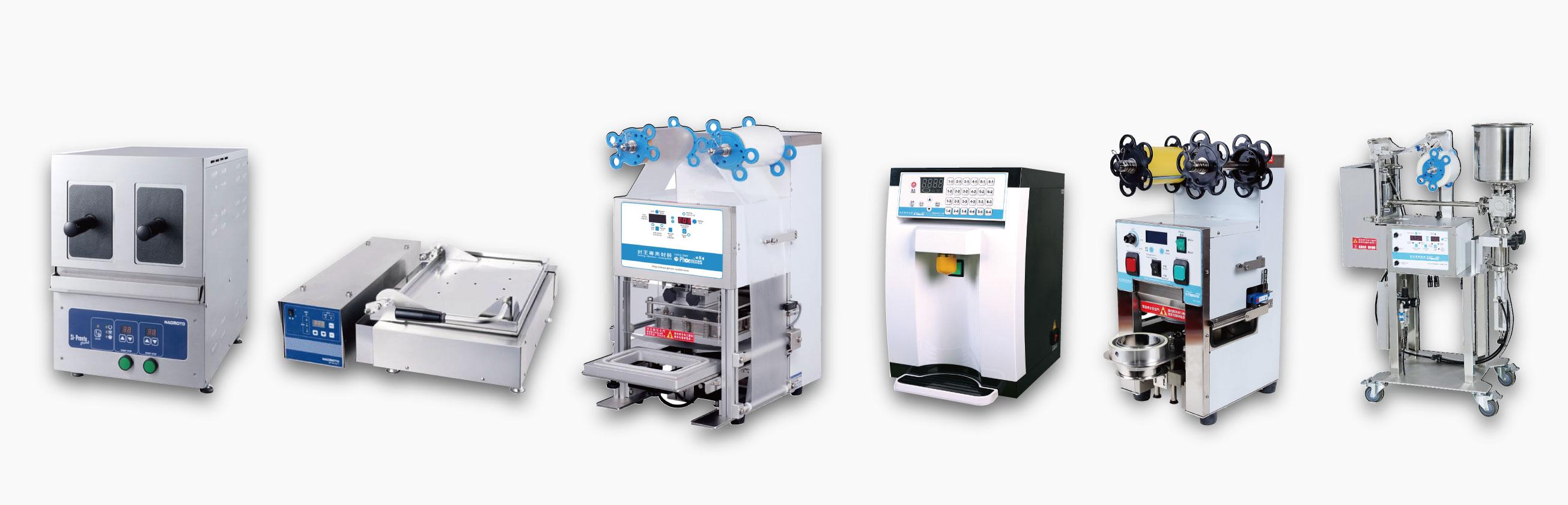 解凍機、煎餃機、封盒機、果糖機、封口機、醬包機