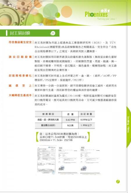 封王中文DM P07