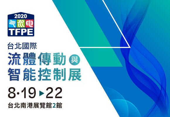 2020 台北国际流体传动与智能控制展。