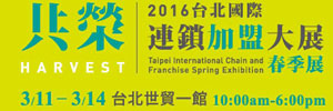 Taipei International Chain and Franchise Exhibition