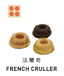Gaufrier - FRENCH CRULLER - Gaufrier - FRENCH CRULLER