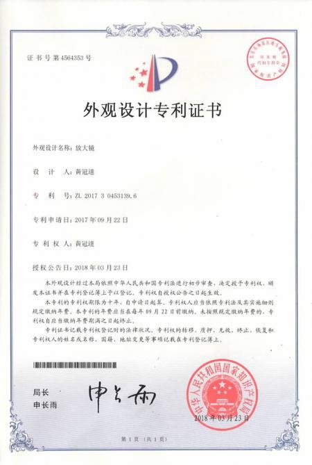 certificate of design patent-ED17