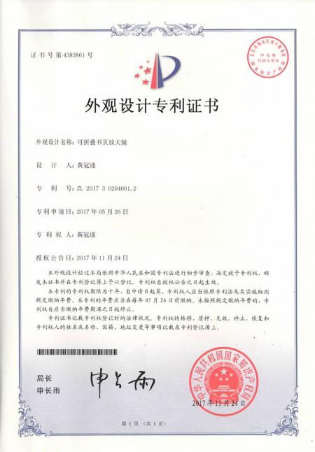 certificate of design patent-1705